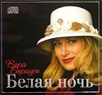 Вера Берадзе. Белая ночь (2 CD) 2006 2 Audio CD