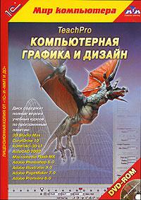 Компьютерная графика и дизайн, 1С