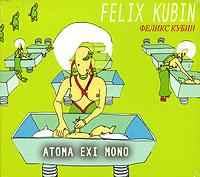 Феликс Кубин. Atoma Exi Mono