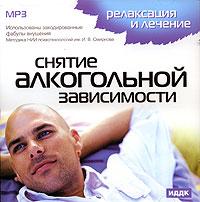 Релаксация и лечение. Снятие алкогольной зависимости (mp3)