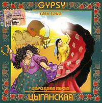 Цыганская народная песня