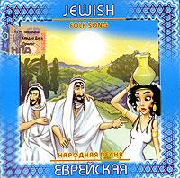 Еврейская народная песня