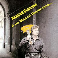 Андрей Веренок. А на малой Пироговке