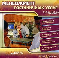 Менеджмент гостиничных услуг