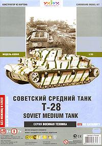 Советский средний танк Т-28. Конструктор из картона