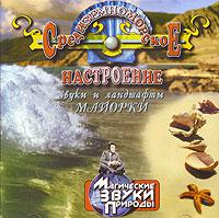 Zakazat.ru Магические звуки природы. Средиземноморское настроение