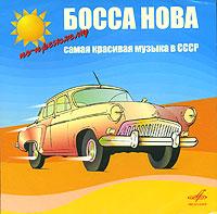 Zakazat.ru Босса нова. По-прежнему самая красивая музыка в СССР