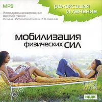 Релаксация и лечение. Мобилизация физических сил (mp3)