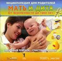 Энциклопедия для родителей. Мать и дитя. От беременности до трех летТысячи советов, которые помогут вырастить ребенка здоровым и счастливым! Как выбрать момент зачатия? Медико-генетическое консультирование . Ребенок из пробирки. Пол будущего ребенка. Внутриутробное развитие ребенка. Осложнения беременности. Подготовка к родам. Когда рожать? Патологические варианты родов. Если роды начались в дороге. Нормальные роды. Как вновь стать красивой? Первые дни новой жизни. Развитие ребенка: от недели до трех лет. Ребенок плачет. Режим дня. Уход за ребенком. Прививки. Вскармливание, прогулки, купание. Приготовление детской пищи. Массаж, плавание, комплексы упражнений. Если ребенок заболел. Несчастные случаи и первая помощь. Адаптация к детскому учреждению. Показатели развития детей. Уникальная электронная энциклопедия для родителей, подготовленная ведущими педиатрами страны, подскажет ответы на эти и другие вопросы будущих мам, поможет им справиться со всеми проблемами, возникающими с...