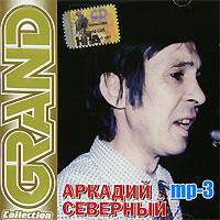 Grand Collection. Аркадий Северный (mp3) 2006 MP3 CD