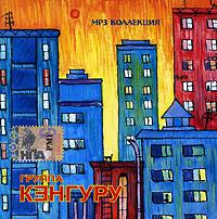 В издание входят следующие альбомы: 1. Бал керосиновых ламп (1989) - 1-17 треки 2. Э-э-эх! (1989) - 18-36 треки 3. Глаза (1991) - 37-44 треки 4. Для домохозяек (1991) - 45-56 треки 5. На ночь глядя (1992) - 57-65 треки 6. Зац (1992) - 66-72 треки 7. Шуба-Люба (1993) - 73-83 треки 8. Панург Де Пари (1993) - 84-90 треки 9. Зангези (1996) - 91-101 треки 10. Че? (2001) - 102-114 треки 11. Здесь окно там стена (2004) - 115-127 треки