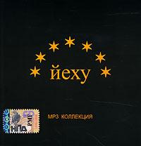 В издание входят следующие альбомы: 1. Железнодорожный альбом (1992) - 1-48 треки 2. Каморка (1994) - 49-69 треки 3. Ньюмикс (1995) - 70-78 треки 4. Семь золотых светильников (1995) - 79-89 треки 5. Путешествие на (Сахалин) - 90-106 треки