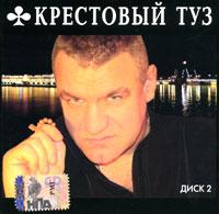 В издание входят следующие альбомы: 1. Русский стандарт (2002) - 1-12 треки 2. Новый русский кот (2003) - 13-30 треки 3. Это - Питер (2004) - 31-41 треки 4. Воровская любовь (2005) - 42-53 треки 5. Зеленоглазая (2005) - 54-69 треки 6. Огни ресторана (2006) - 70-84 треки