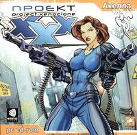 Проект XXX
