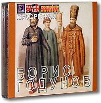 Мусоргский. Борис Годунов (3 CD)