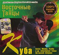Восточные танцы. Куба