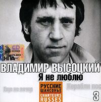 Владимир Высоцкий. Я не люблю