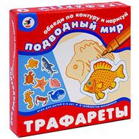 """Набор трафаретов """"Подводный мир"""""""