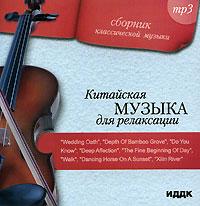 Сборник классической музыки. Китайская музыка для релаксации (mp3)
