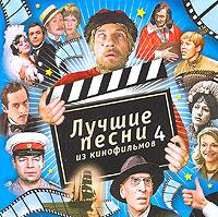 Издание содержит буклет с фотографиями и текстами песен из представленного сборника на русском языке.