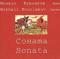 Издание содержит вкладыш с дополнительной информацией об исполнителе и произведениях.