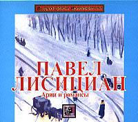 Павел Лисициан. Арии и романсы