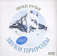 Звуки природы. Звуки ручья (mp3)