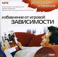 Релаксация и лечение. Избавление от игровой зависимости (mp3)