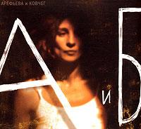 Издание содержит буклет с текстами песен на русском и английском языках.