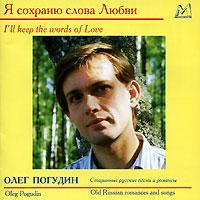 Олег Погудин. Я сохраню слова Любви. Старинные русские песни и романсы