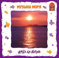 Zakazat.ru: Джаз для детей. Музыка моря