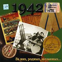 Песни военных лет. 1942. Выпуск первый. За них, дорогих, желанных