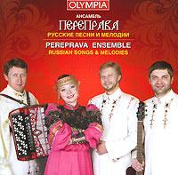 Ансамбль Переправа. Русские песни и мелодии