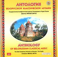 Антология белорусской классической музыки (2 CD)