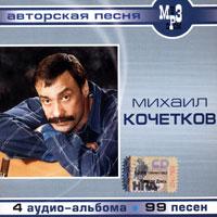 Авторская песня. Михаил Кочетков (mp3)