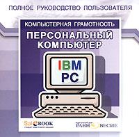 Персональный компьютер. Полное руководство пользователя