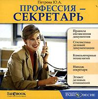 Zakazat.ru Профессия - секретарь