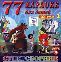Zakazat.ru: Суперсборник 77 караоке для детей. Выпуск 1. Диск 3