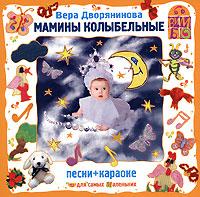 Zakazat.ru: Вера Дворянинова. Мамины колыбельные