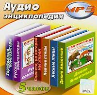 Аудиоэнциклопедия (mp3) 2006 MP3 CD