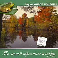 Звуки живой природы. По лесной тропинке к озеру 2006 Audio CD