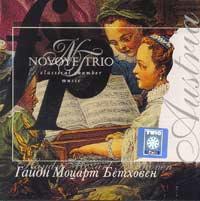 Novoye Trio. Гайдн. Моцарт. Бетховен