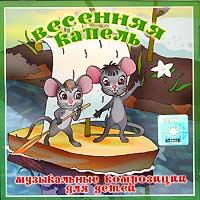 Весенняя капель. Музыкальные композиции для детей 2006 Audio CD