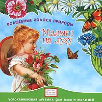 Волшебные голоса природы. Малыш на лугу 2006 Audio CD