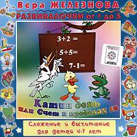 Катин день или счет в пределах 10. Развивалочки от 1 до 5 2006 Audio CD