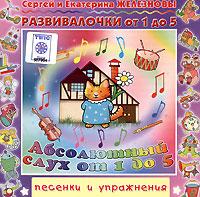 Абсолютный слух. Развивалочки от 1 до 5 2006 Audio CD