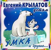 Zakazat.ru Евгений Крылатов. Умка и другие...