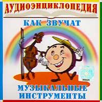 Аудиоэнциклопедия. Как звучат музыкальные инструменты 2006 Audio CD