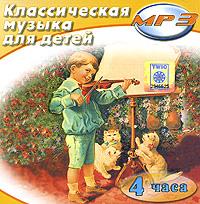 Zakazat.ru: Классическая музыка для детей (mp3)