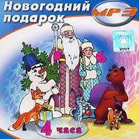 Новогодний подарок (mp3)
